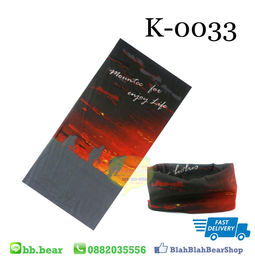 ผ้าบัฟ - K0033