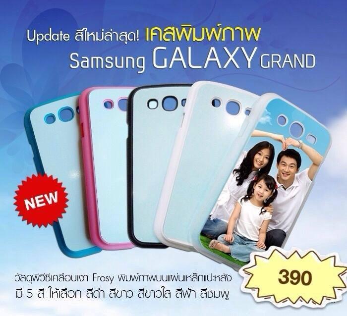 เคส Samsung Galaxy Grand