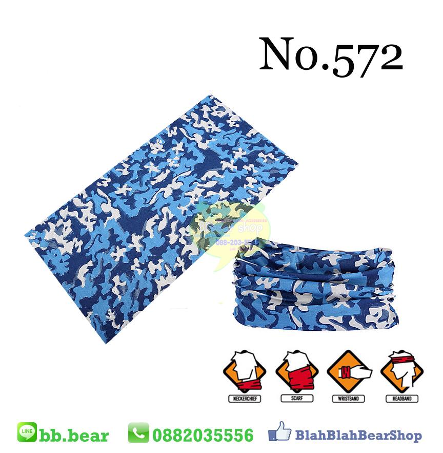 ผ้าบัฟ - No.572