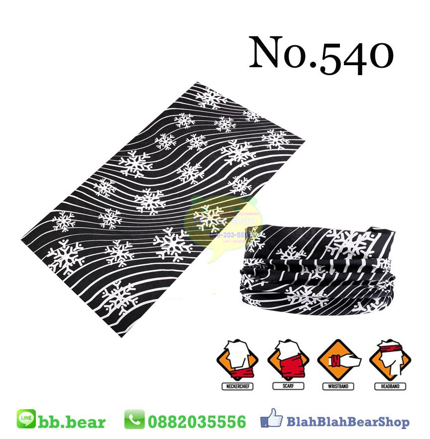 ผ้าบัฟ - No.540