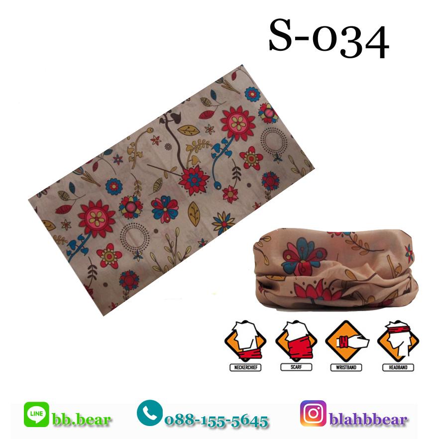 ผ้าบัฟ S-0034