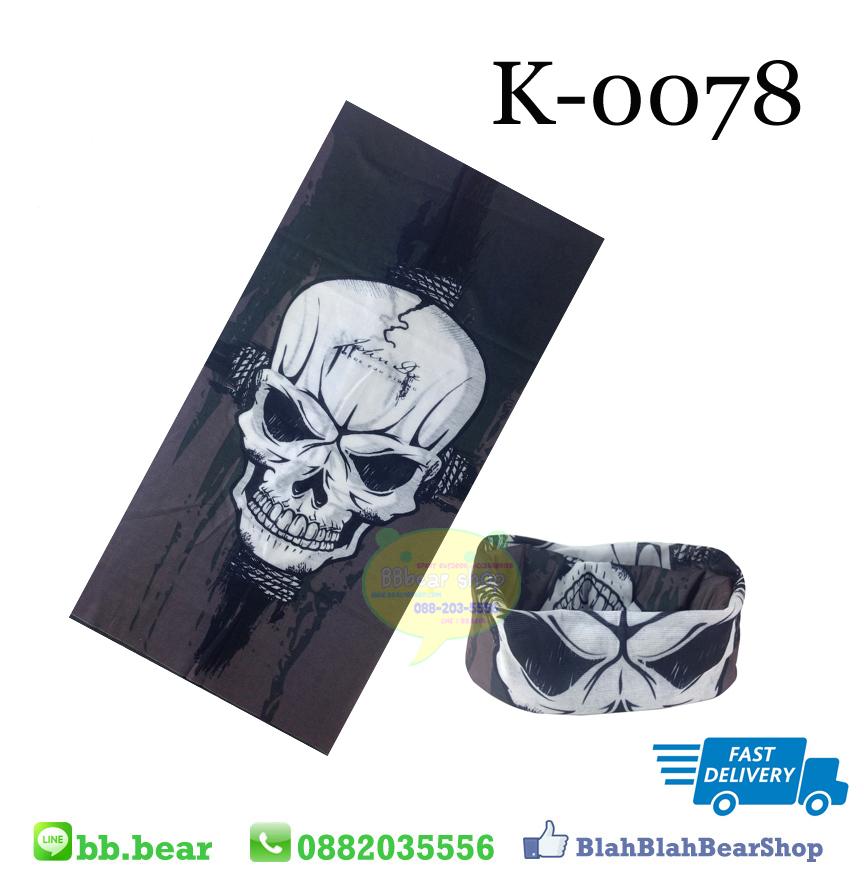 ผ้าบัฟ - K0078