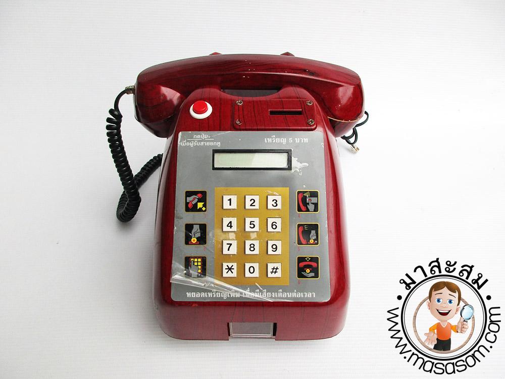 โทรศัพท์เก่าหยอดเหรียญ