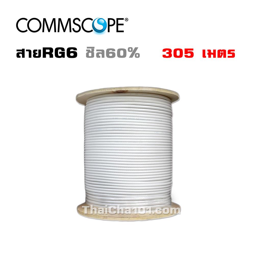 สายRG6 COMMSCOPE สีขาว 305 ม.