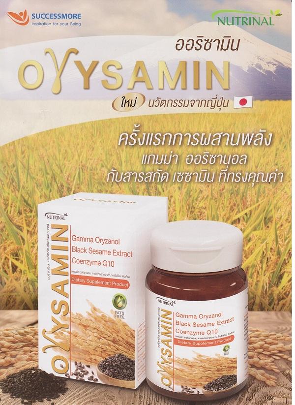 orysamin ราคา