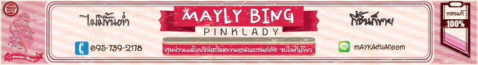 MaylyBing Pinklady
