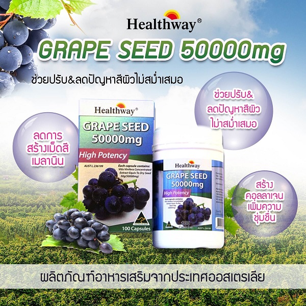 healthway grape seed ราคา