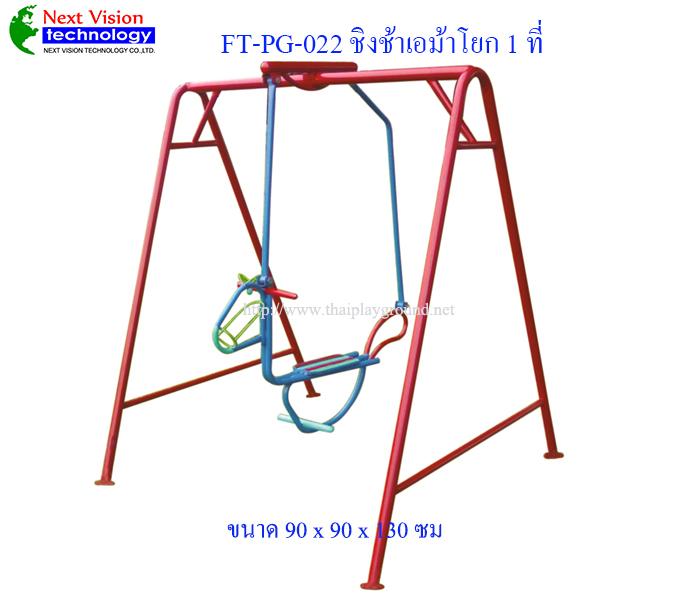 FT-PG-022 ชิงช้าเอม้าโยก 1 ที่