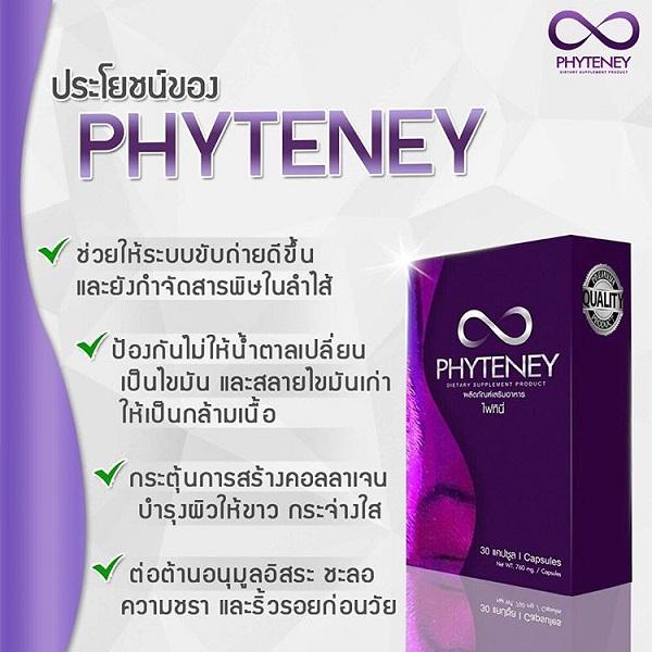 phyteney best extra ราคา