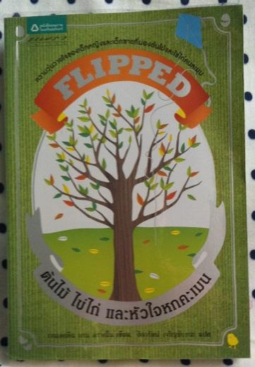 หนังสือมือสอง Flipped ต้นไม้ ไข่ไก่ และหัวใจหกคะเมน