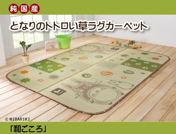 เสื่อญี่ปุ่น My Neighbor Totoro 176x230 ซม. (ดอกไม้)